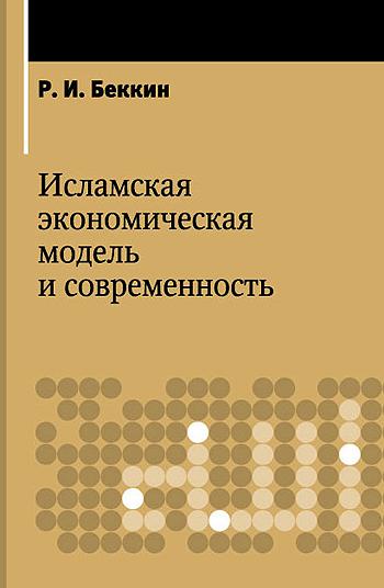 """Обложка книги """"Исламская экономическая модель"""""""