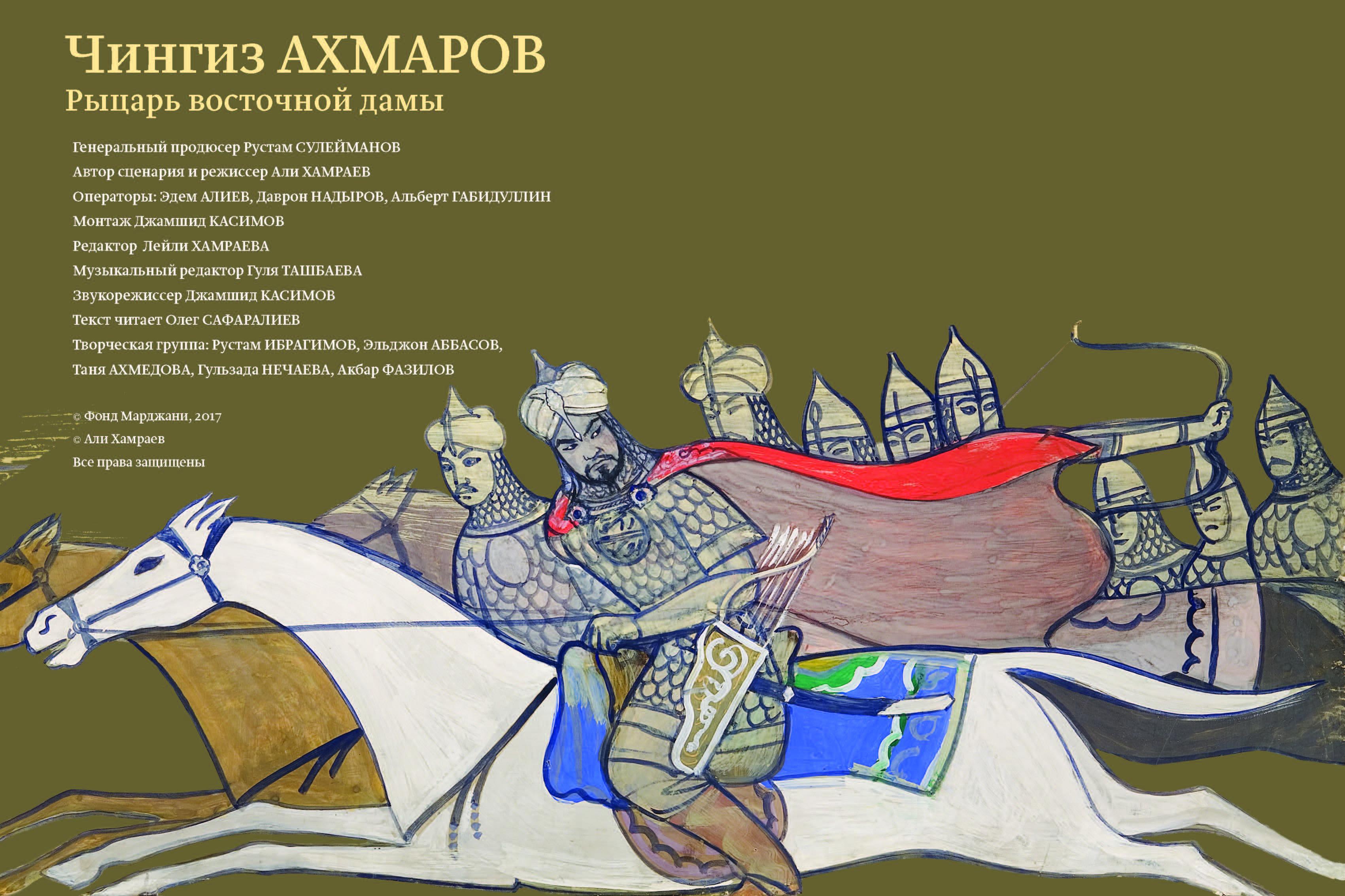 Chingiz_Ahmarov_1_Страница_3.jpg