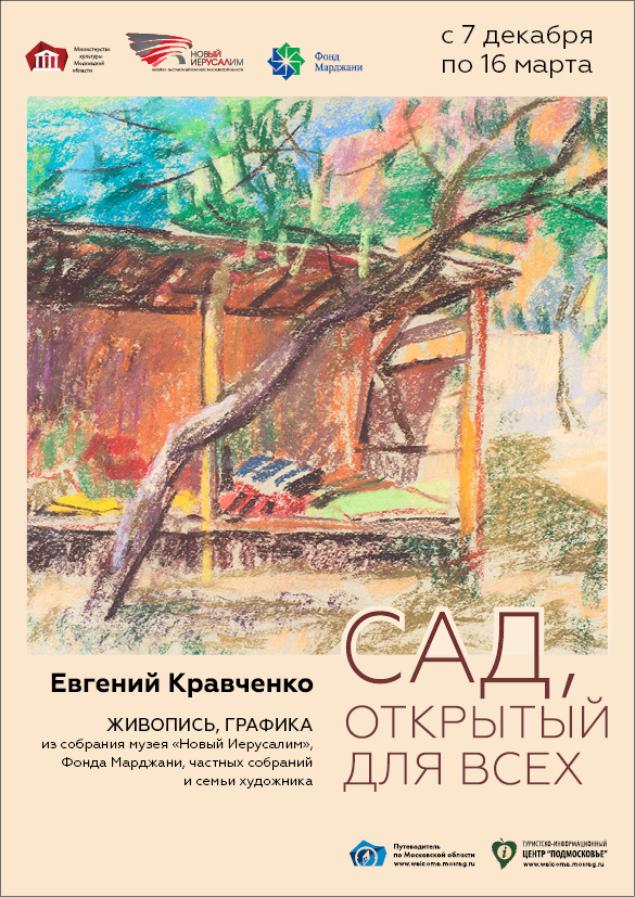 kravchenko-new продлена.jpg
