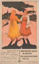 Плакат «Женщина-татарка! Вступай в ряды всех тружениц Советской России!» Автор неизвестен 1920 Бумага, цветная литография 62,2х38 см.